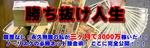 kachinuke2.jpg